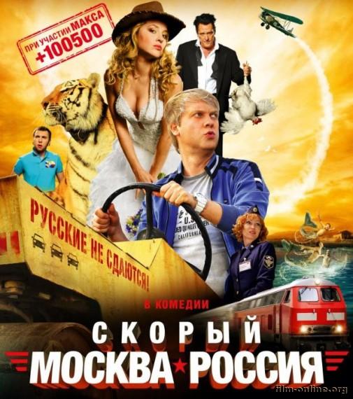 Фильм скорый москва россия 2014
