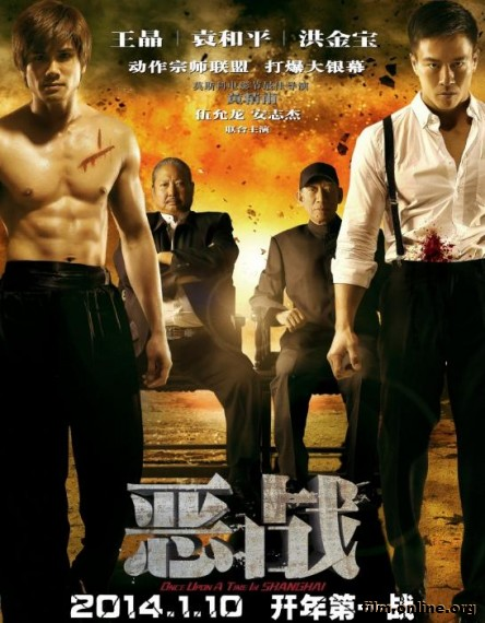������� � ������ / Once Upon a Time in Shanghai (2014)