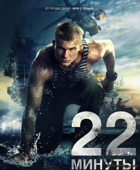 22 ������ (2014)