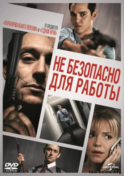 ����������� ��� ������ / Not Safe for Work (2014)