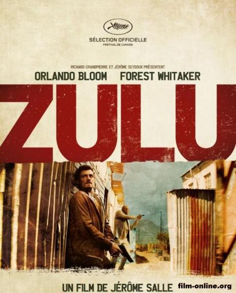 ������ �������� / Zulu (2013)