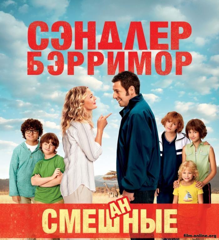 Смотреть онлайн Смешанные / Blended (2014) » Фильмы онлайн ... адам сэндлер смотреть онлайн