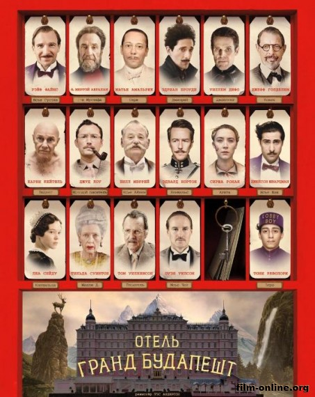 ����� ������ �������� / The Grand Budapest Hotel (2014)