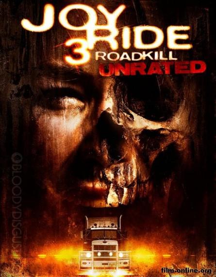 ������ ���� ��������� 3 / Joy Ride 3 (2014)
