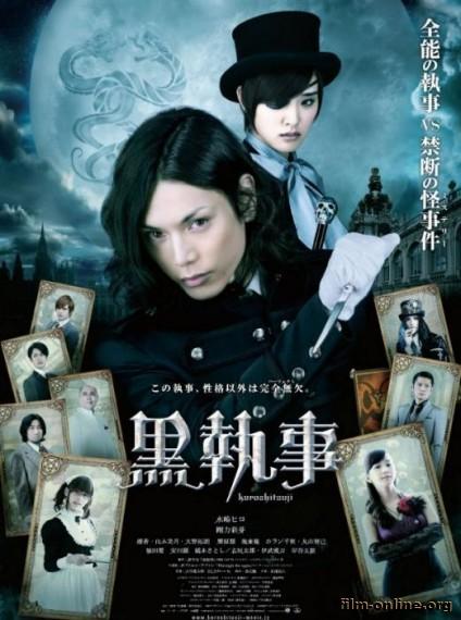 ������ ��������� / Black Butler / Kuroshitsuji (2014)