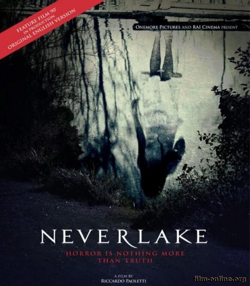 ����� ������ / Neverlake (2013)