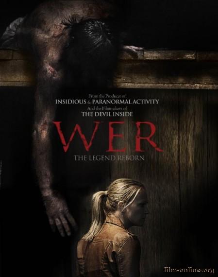 ��������� / Wer (2013)