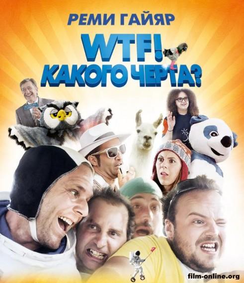 WTF! ������ �����? / N'importe qui (2014)