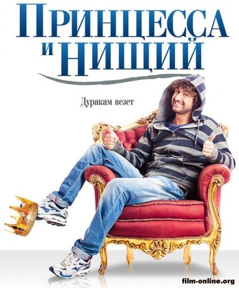 ��������� � ����� / Il principe abusivo (2013)
