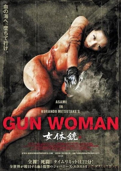 �������-�������� / Gun Woman (2014)