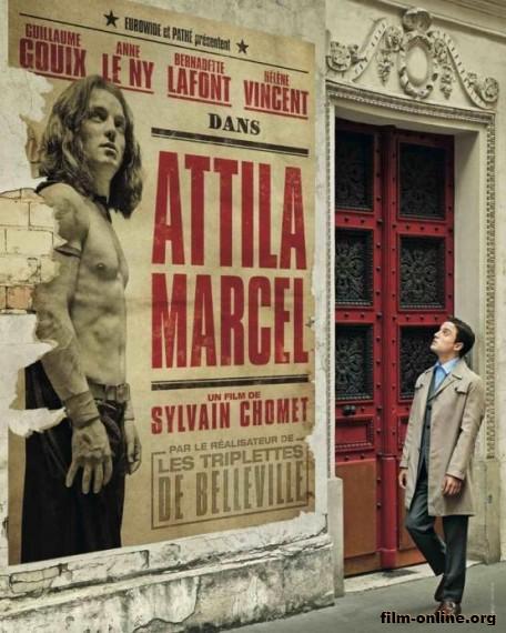��� ������ ������� / Attila Marcel (2013)