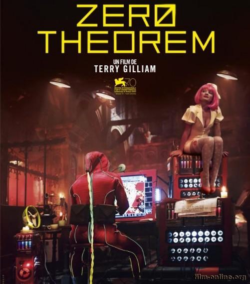������� ���� / The Zero Theorem (2013)