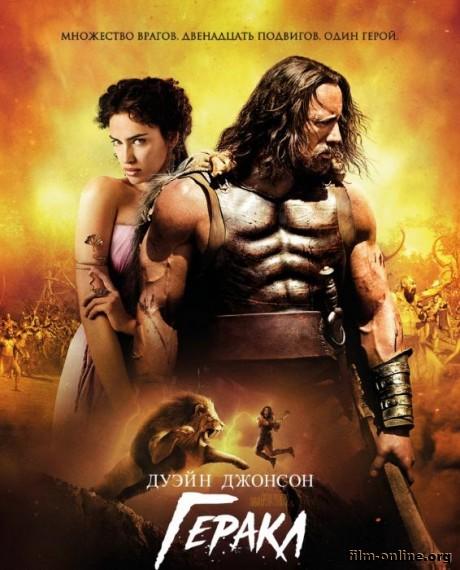 ������ / Hercules (2014)