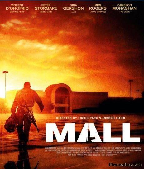 ������ / Mall (2014)