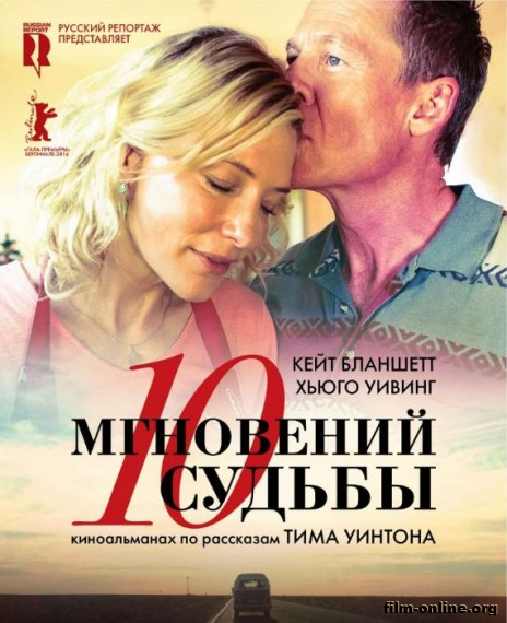 10 ��������� ������ / The Turning (2013)