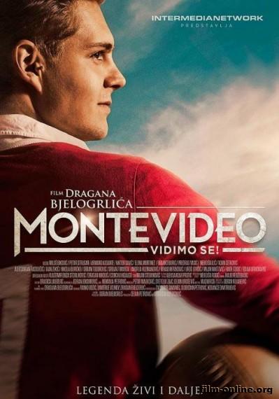 ����������, ��������! / Montevideo, vidimo se! (2014)