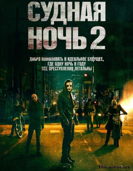 ������ ���� 2 / The Purge: Anarchy (2014)