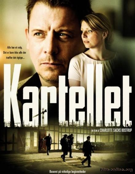 ������� / Kartellet (2014)