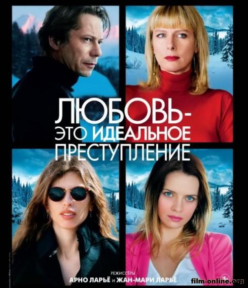 ������ � ��� ��������� ������������ / Lamour est un crime parfait (2013)