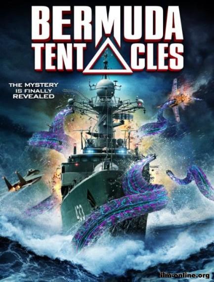 ���������� �������� / Bermuda Tentacles (2014)