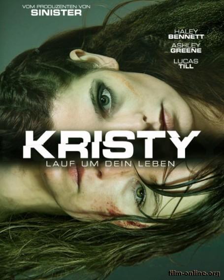 ������ / ��������� / Kristy / Random (2014)