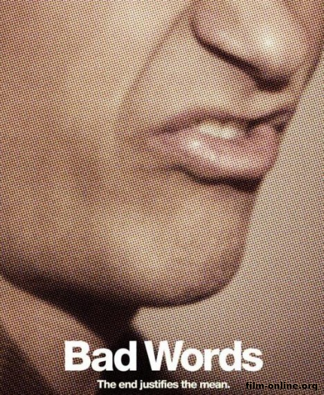 ������ ����� / Bad Words (2013)