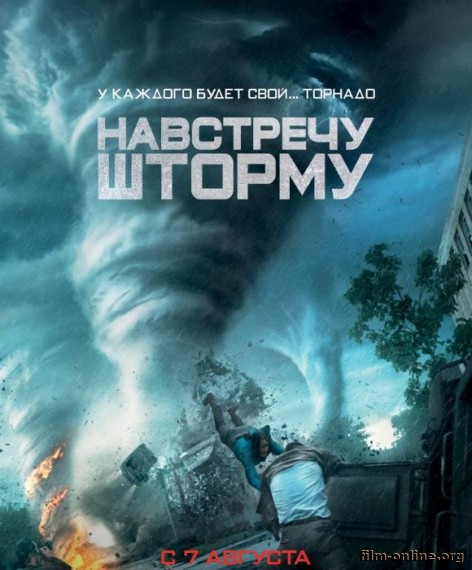 ��������� ������ / Into the Storm (2014)