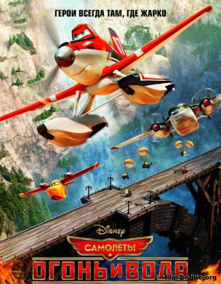 ����� ��������: ����� � ���� / Planes: Fire and Rescue (2014) ������