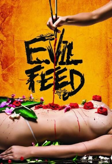 ���� ��� / Evil Feed (2013)