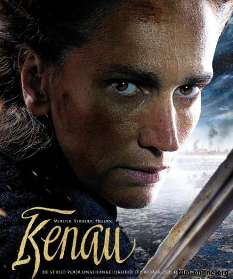 ����� / Kenau (2014)