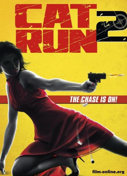 ���� ����� ��� 2 / Cat Run 2 (2014)