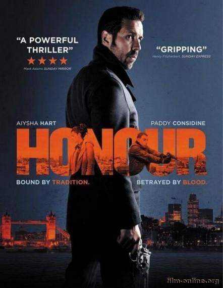 ����� / Honour (2014)