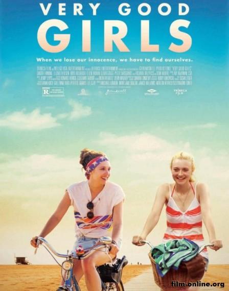����� ������� ������� / Very Good Girls (2013)