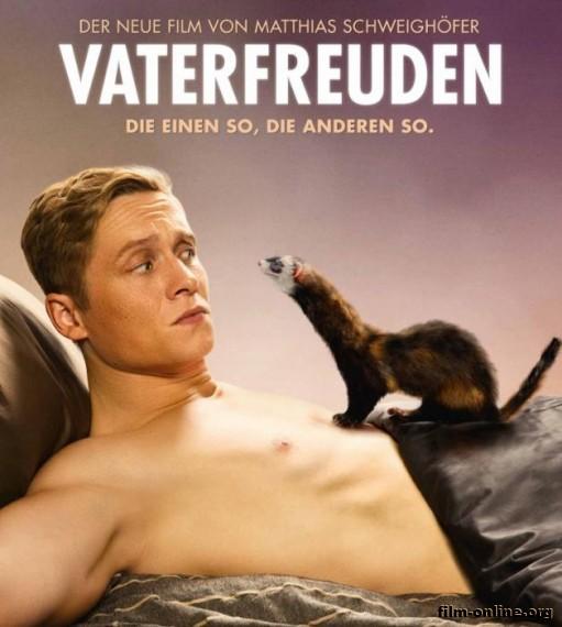 ��������� / Vaterfreuden (2014)