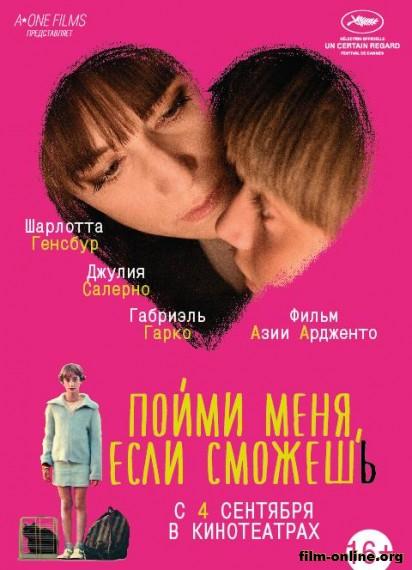 ����� ����, ���� ������� / Incompresa (2014)