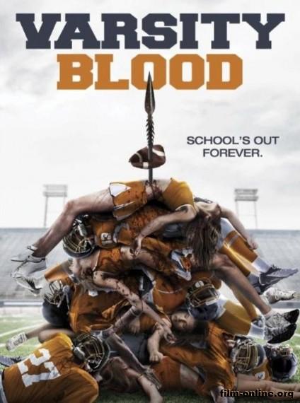 ��������������� ����� / Varsity Blood (2014)