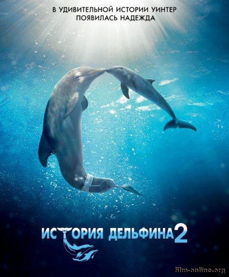 ������� �������� 2 / Dolphin Tale 2 (2014)