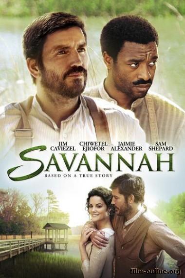 ������� / Savannah (2013)