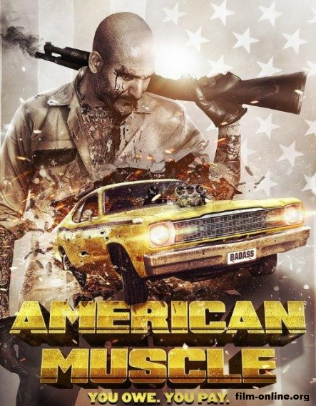 ������������ ���� / American Muscle (2014)