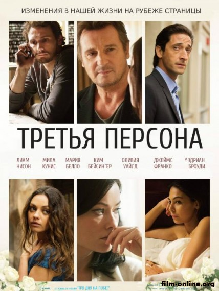 ������ ������� / Third Person (2013)