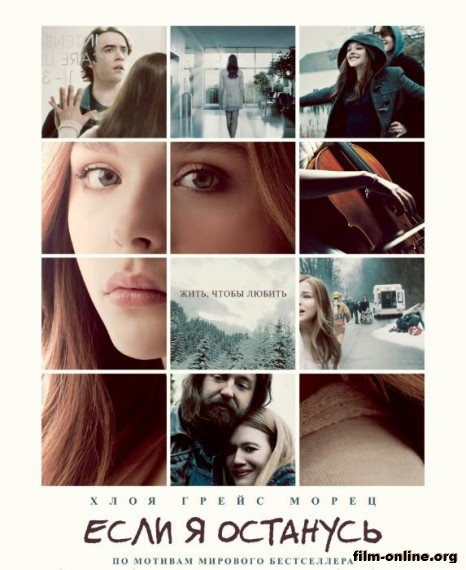 ���� � �������� / If I Stay (2014)