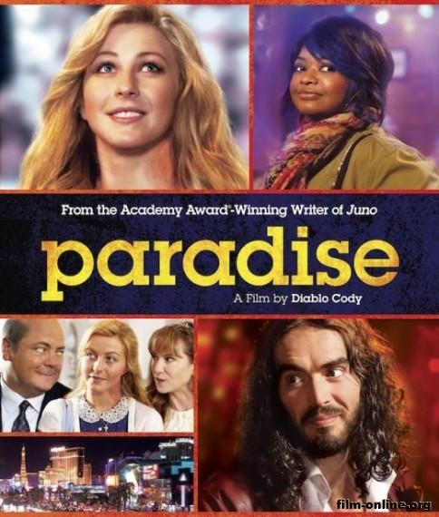 ����� ����� / Paradise (2013)