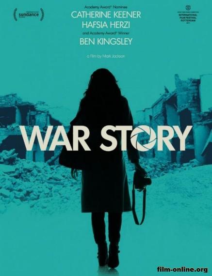������� ������� / War Story (2014)