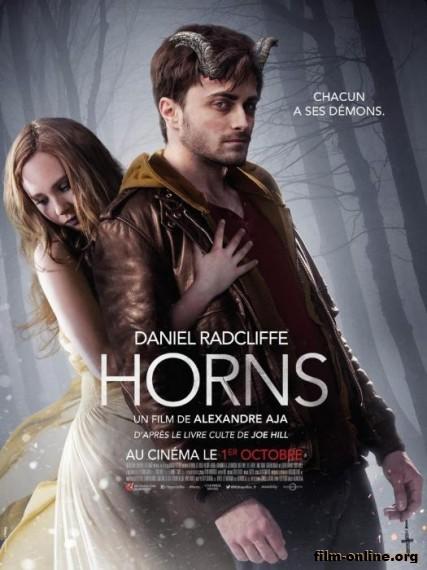 ���� / Horns (2013)