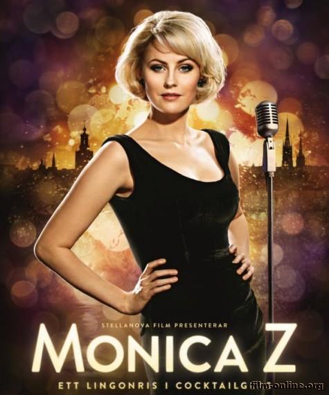 ����� ��� ������ / Monica Z (2013)