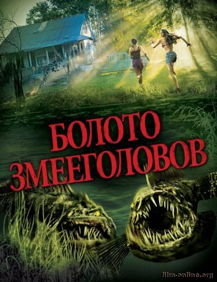 ������ ����������� / SnakeHead Swamp (2014)