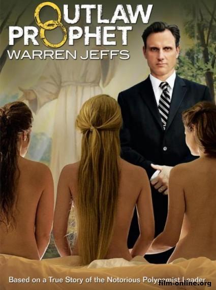 ������ ��� ������: ������ ������ / Outlaw Prophet: Warren Jeffs (2014)