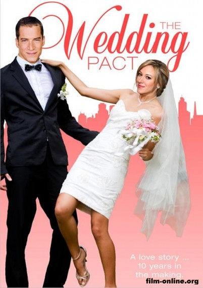 ������� ������� / The Wedding Pact (2014)