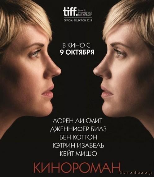 ��������� / Cinemanovels (2013)
