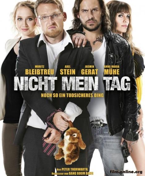 �� ��� ���� / Nicht mein Tag (2014)